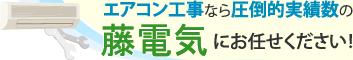 東京・埼玉・神奈川のエアコン工事(取り付け・取り外し)|藤電気