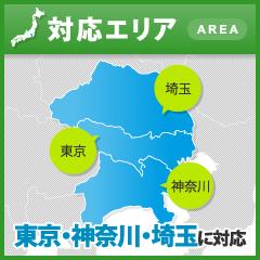 対応エリア AREA 埼玉 東京 神奈川 東京・神奈川・埼玉に対応